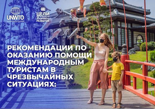 Рекомендации по оказанию помощи международным туристам в чрезвычайных ситуациях