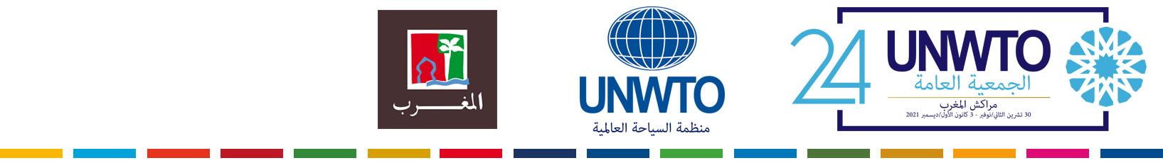 30 تشرين الثاني/نوفبر - 3 كانون الأول/ديسمبر 2021 مراكش، المغرب