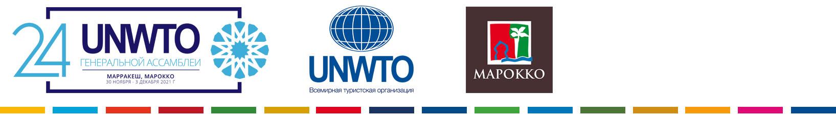 Двадцать четвёртая сессия Генеральной ассамблеи ЮНВТО