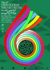 6th UNWTO Silk Road Task Force Meeting, Urmia, Iran