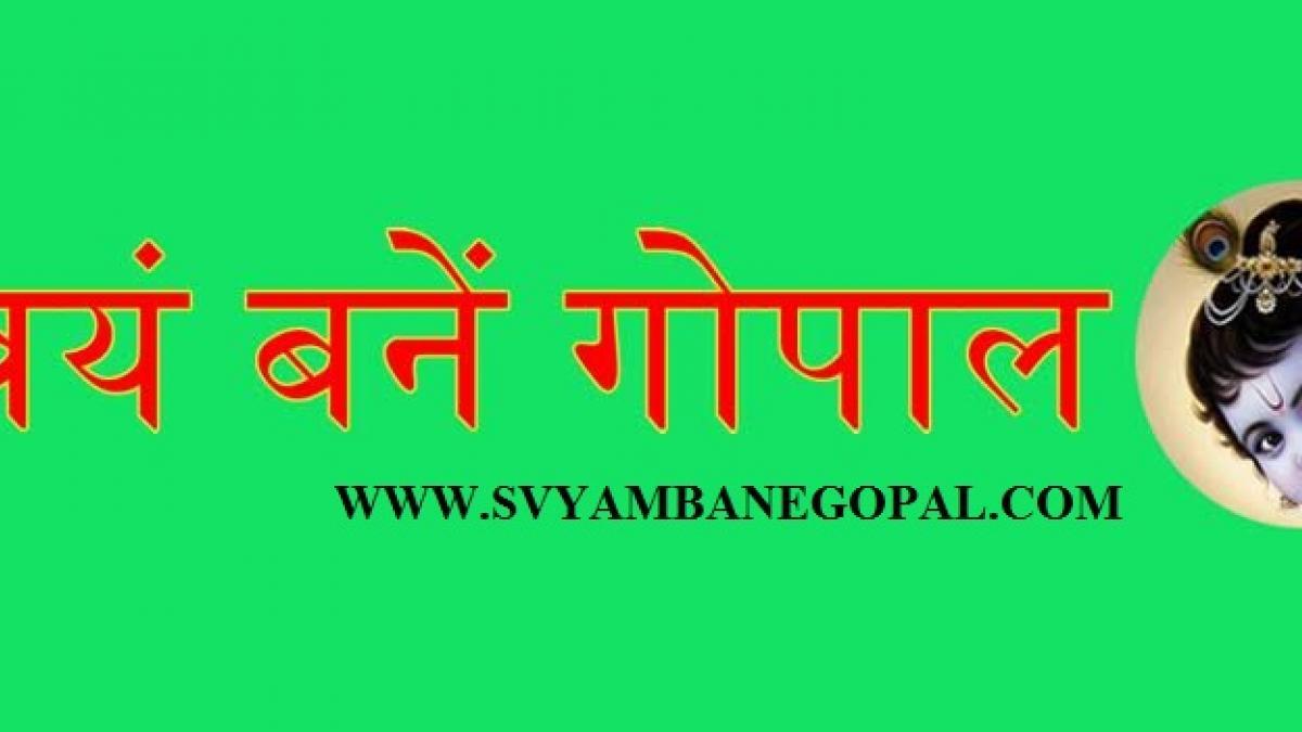 Svyam Bane Gopal